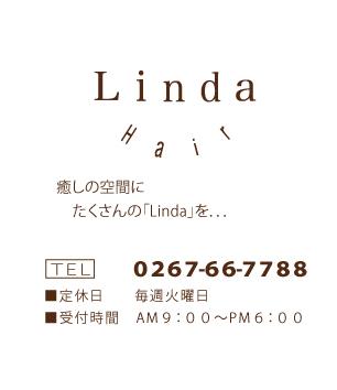 癒しの空間にたくさんの「Linda」を